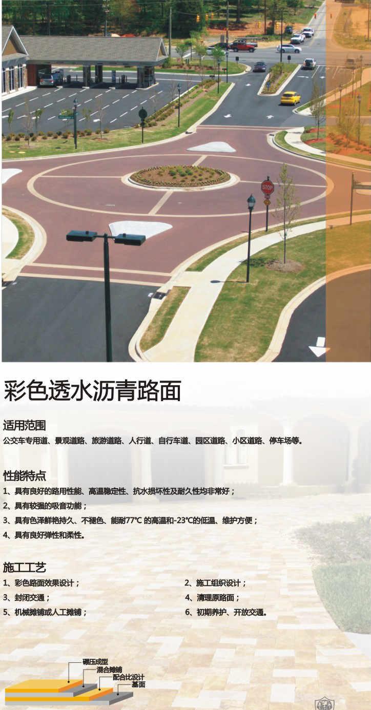 彩色透水沥青路面.jpg
