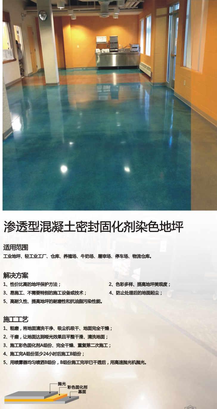 渗透型混泥土密封固化剂染色必威app下载苹果.jpg